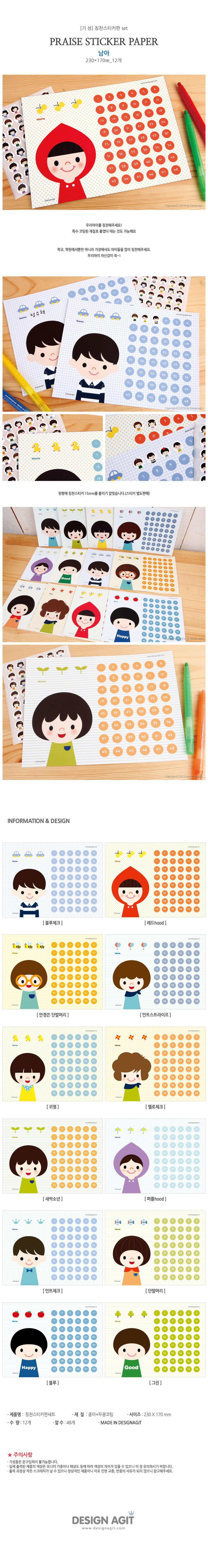 기성 칭찬스티커판 set 아이들 남아시리즈 - 디자인아지트, 5,000원, 스티커, 칭찬스티커