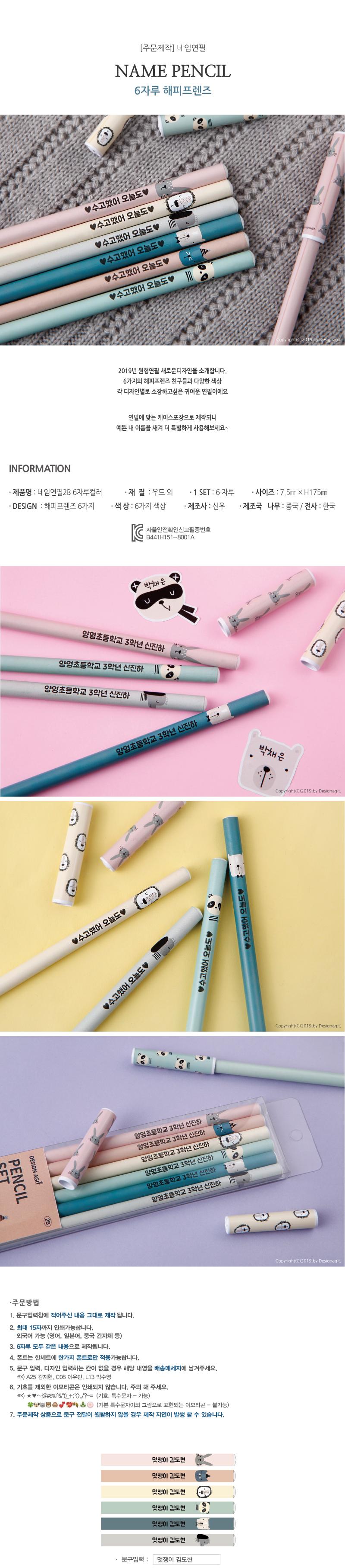 주문제작 네임연필2B 6자루해피프렌즈 - 디자인아지트, 4,200원, 연필, 주문제작연필