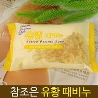 유황비누150g 3개1세트 피부청결 목욕비누