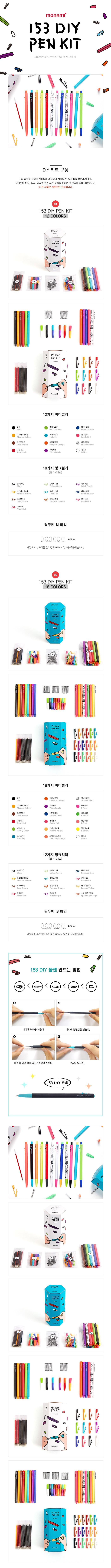 153 DIY PEN KIT (12본입) - 모나미, 6,000원, 볼펜, 볼펜 세트