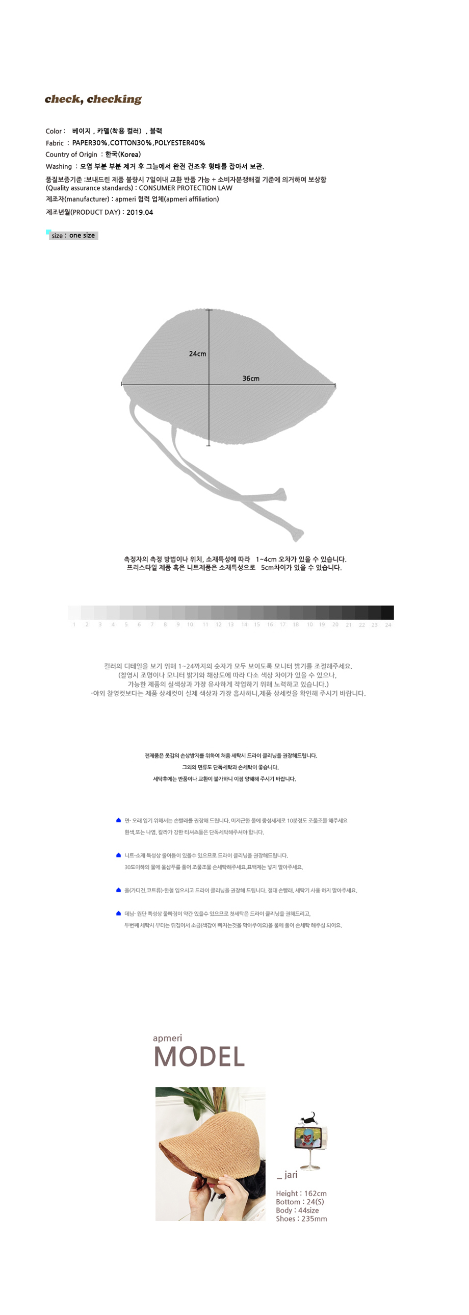 와이어챙 썸머 니트 보넷 벙거지 햇 - 앞머리, 26,500원, 모자, 밀짚모자