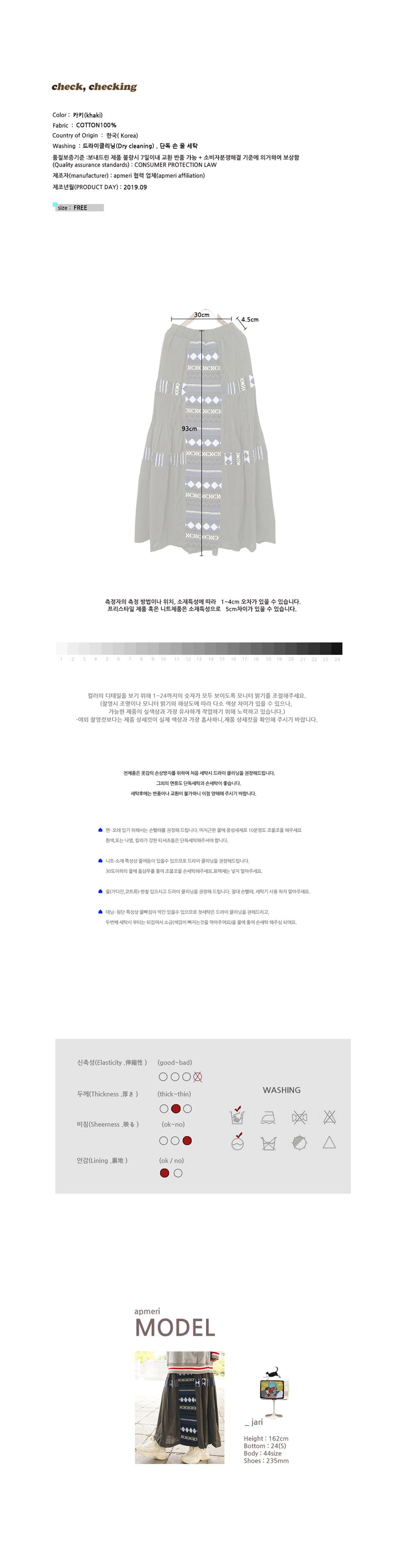 에스닉 주름밴딩롱스커트 - 앞머리, 39,900원, 하의, 스커트