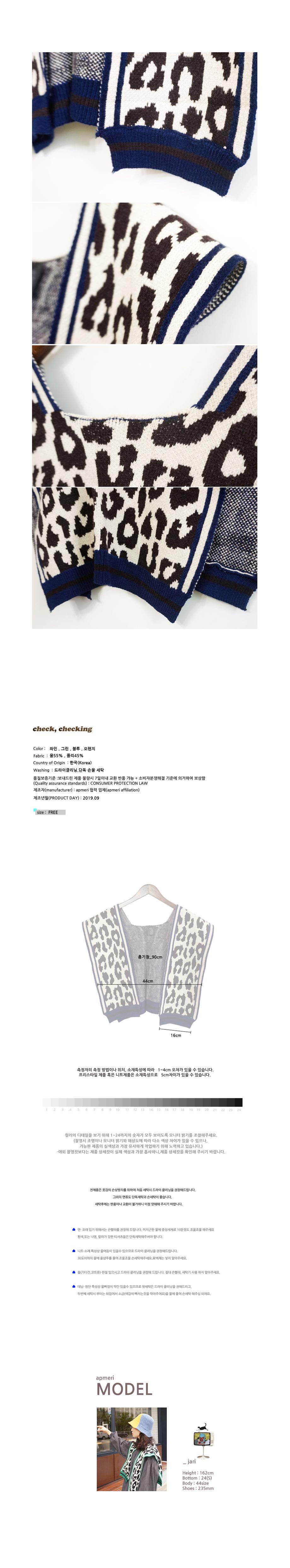울혼방 레오파드 호피배색 니트케이프 - 앞머리, 24,000원, 머플러, 니트 머플러