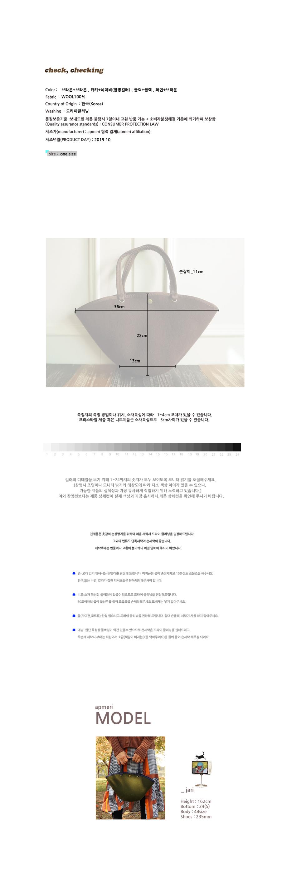 배색띠 울 토트백 - 앞머리, 37,500원, 토트백, 가죽토트백