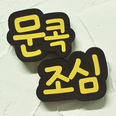 문콕금지 - 도어가드(001)