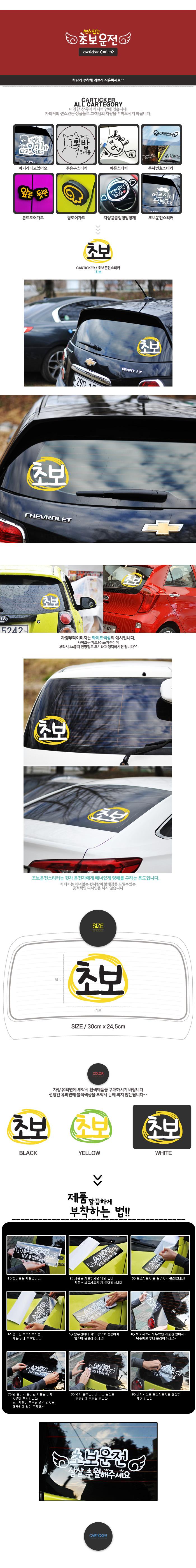 초보 - 초보운전스티커(NEW162) - 카티커, 3,520원, 자동차 스티커, 초보운전/아기탑승/주차 스티커