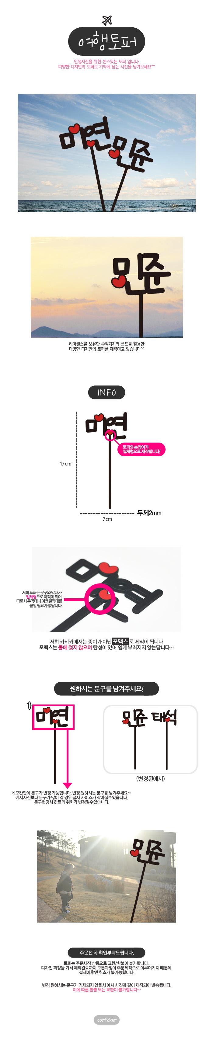 하트이름 TOO4- 여행토퍼 케이크토퍼 자유문구수정 - 카티커, 1,500원, 파티용품, 데코/장식용품