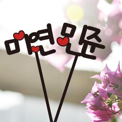 하트이름 TOO4- 여행토퍼 케이크토퍼 자유문구수정
