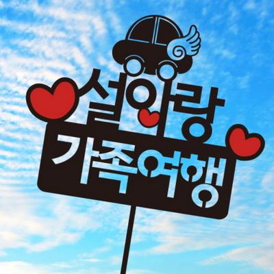 가족여행 TOO5- 여행토퍼 케이크토퍼 자유문구수정