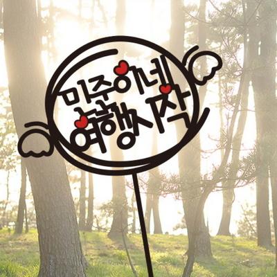 여행시작 TOO7- 여행토퍼 케이크토퍼 자유문구수정