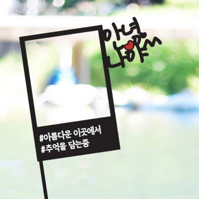 안녕나야 TOO8- 여행토퍼 케이크토퍼 자유문구수정