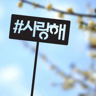 인샵 TOO9- 여행토퍼 케이크토퍼 자유문구수정