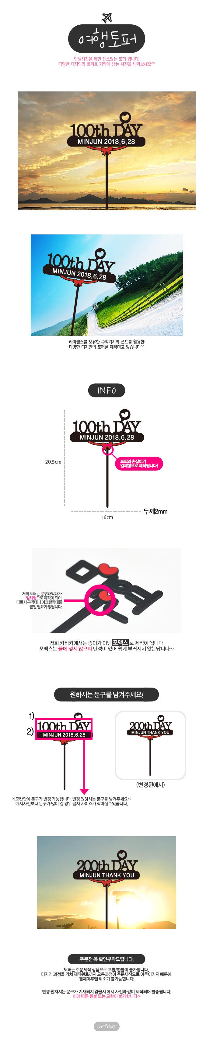 100TH DAY TO14- 여행토퍼 케이크토퍼 자유문구수정 - 카티커, 4,900원, 파티용품, 데코/장식용품