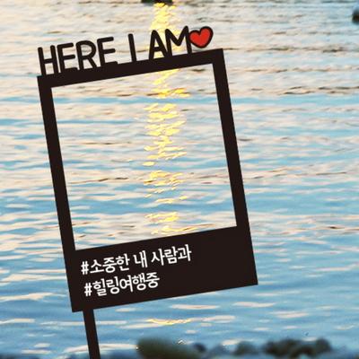 I AM HERE TO22- 여행토퍼 케이크토퍼 자유문구수정