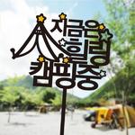 캠핑 TO23- 여행토퍼 케이크토퍼 자유문구수정
