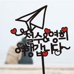 종이비행기 TO25- 여행토퍼 케이크토퍼 자유문구수정