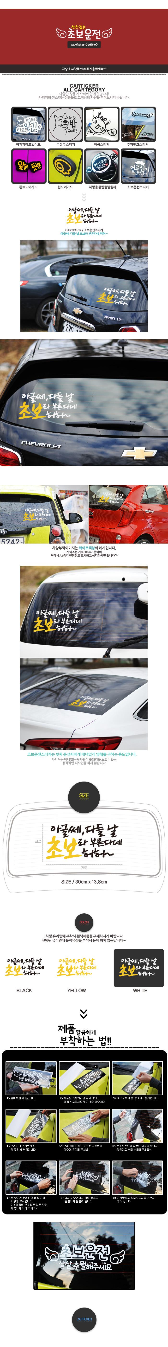 아글쎄 - 초보운전스티커(NEW211) - 카티커, 3,820원, 자동차 스티커, 초보운전/아기탑승/주차 스티커