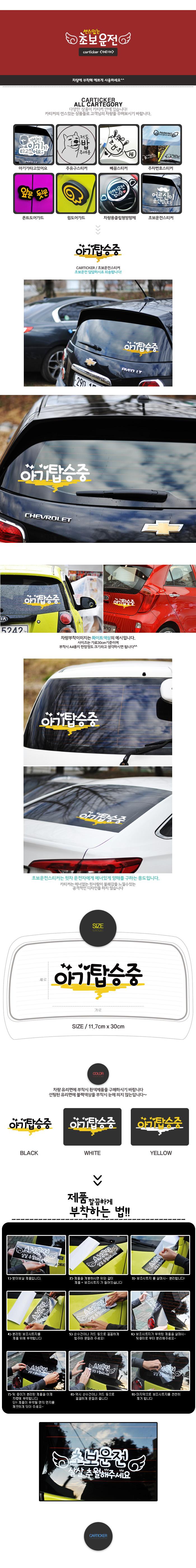 아기탑승중 - (투톤)초보운전스티커(NEW219) - 카티커, 3,820원, 자동차 스티커, 초보운전/아기탑승/주차 스티커