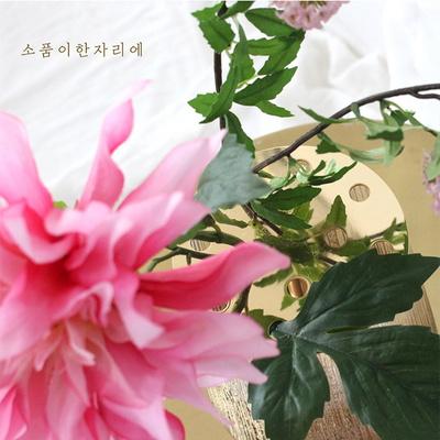 이케바나 코니컬 핑크 화병