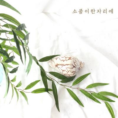 보태니컬 그린 잎 조화 가지 ver.4 - 윌로우 바인