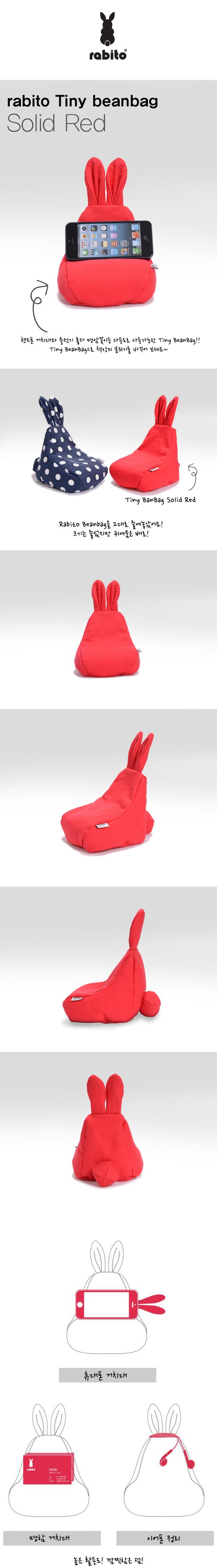 tiny beanbag(solid red) - 라비또, 14,700원, 데스크정리, 파티션/선반