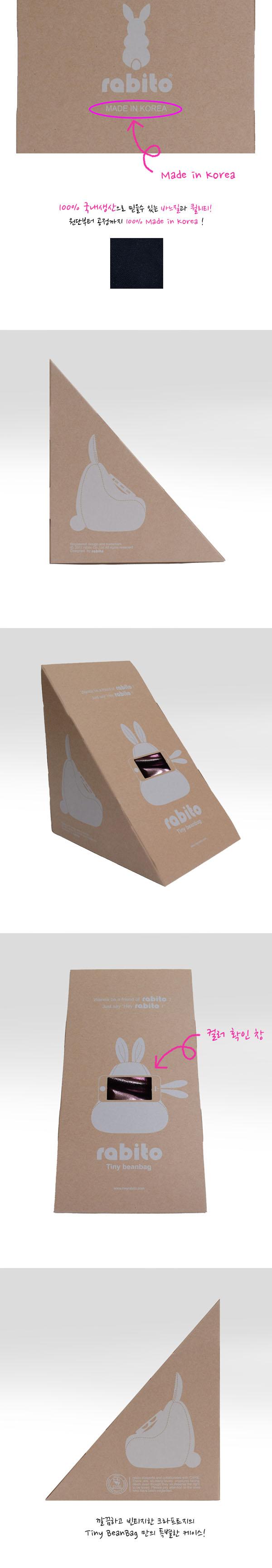 라비또 빈백 tiny (Solid black) - 라비또, 14,700원, 데스크정리, 파티션/선반