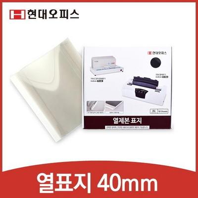 열표지 40mm(400매이내제본)