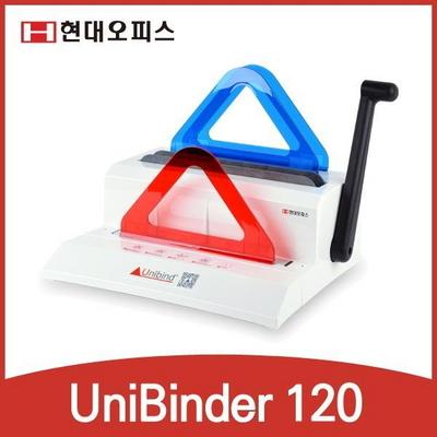 유니바인드제본기 UniBinder 120