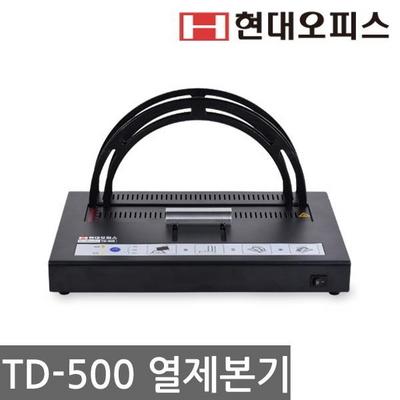 열제본기 TD-500 + 열표지50매증정/손쉬운조작방법/최대제본 500매/시간조절/압착가이드레버장착