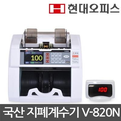 고급형국산 지폐계수기 V-820N 매수합산