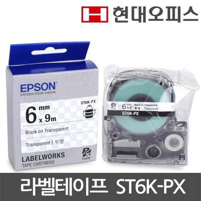 앱손 라벨테이프 ST6K-PX [6mm 투명바탕/검정글씨]