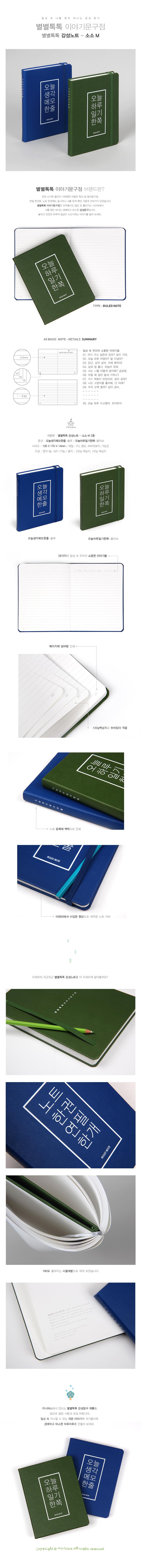 별별톡톡 감성노트 소소-M - 미니버스, 14,800원, 베이직노트, 유선노트