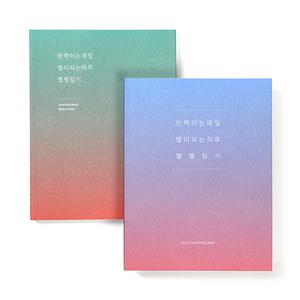 2019 별별일기-듀오컬러