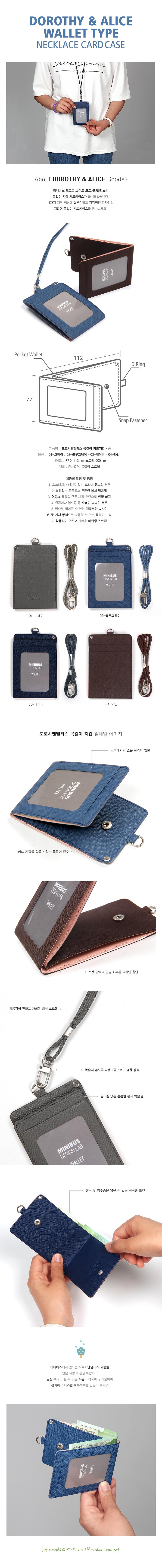 도로시앤앨리스 목걸이 지갑 - 미니버스, 14,800원, 동전/카드지갑, 목걸이형카드지갑