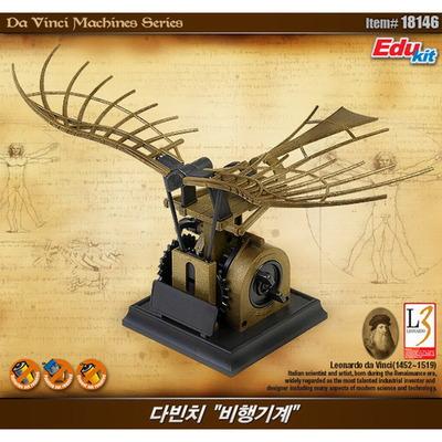 (아카데미과학-AC18146) 다빈치 비행기계