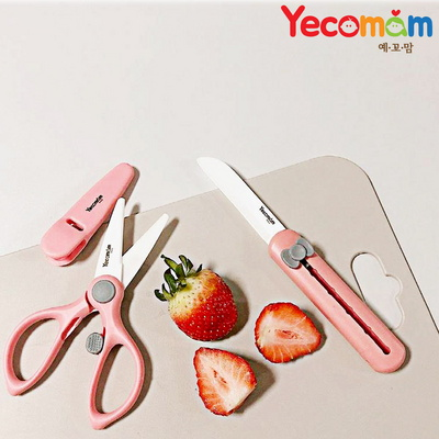 예꼬맘 세라믹 이유식 칼+가위+휴대용케이스