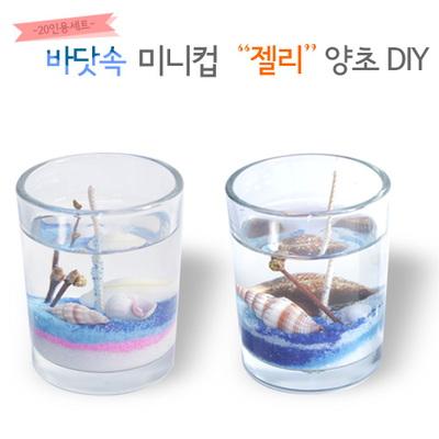 바닷속젤리양초만들기-20인용세트-