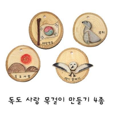 독도 사랑 목걸이 만들기 4종