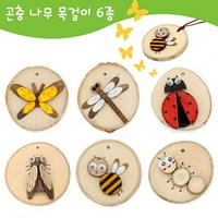 곤충 나무 목걸이 만들기 6종
