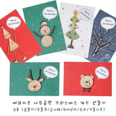 -NEW크리스마스카드-6종 곰돌이 루돌프 눈사람 꼬마산타 트리 겨울나무