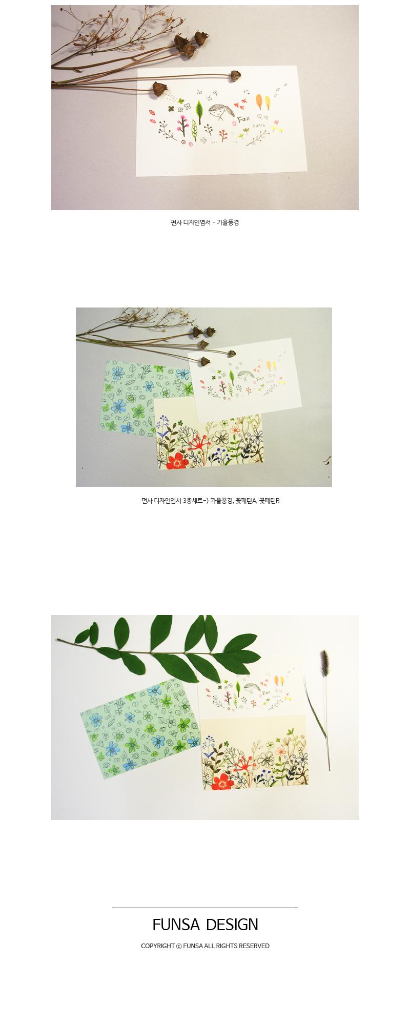 펀사 디자인엽서 - 가을풍경 - 펀사, 1,000원, 엽서, 일러스트