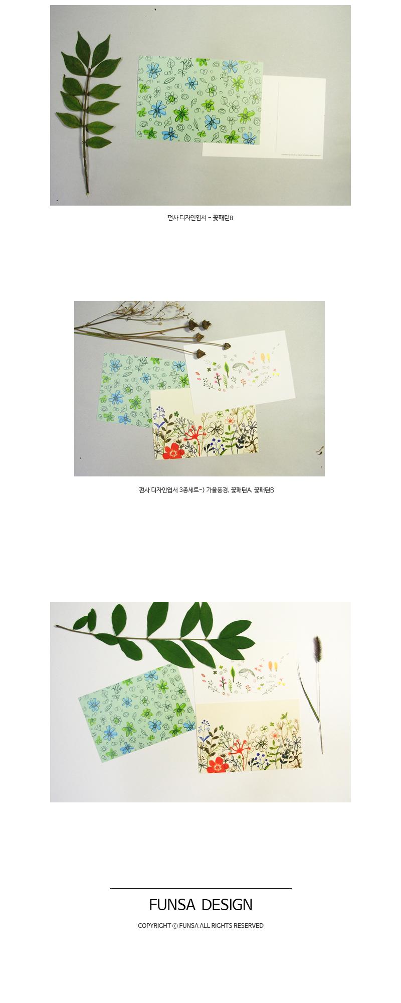 펀사 디자인엽서 - 꽃패턴B - 펀사, 1,000원, 엽서, 심플