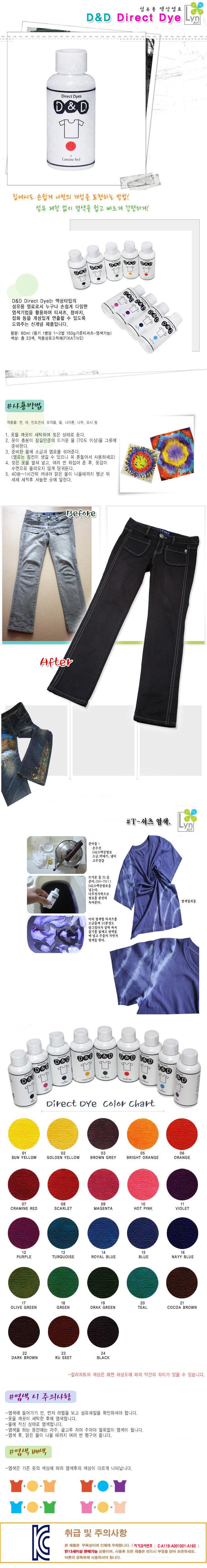 디앤디 액상염료 - 린아트, 3,500원, 전통/염색공예, 염료/염색용품