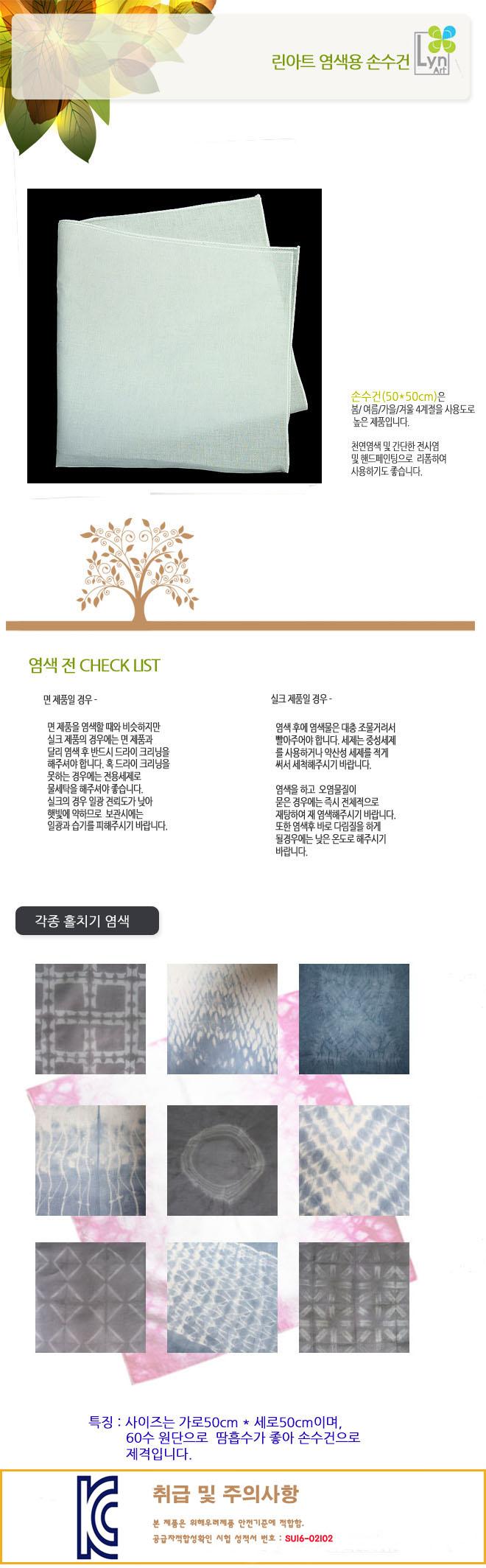 염색용 민무늬손수건 - 린아트, 1,100원, 전통/염색공예, 염색 원단
