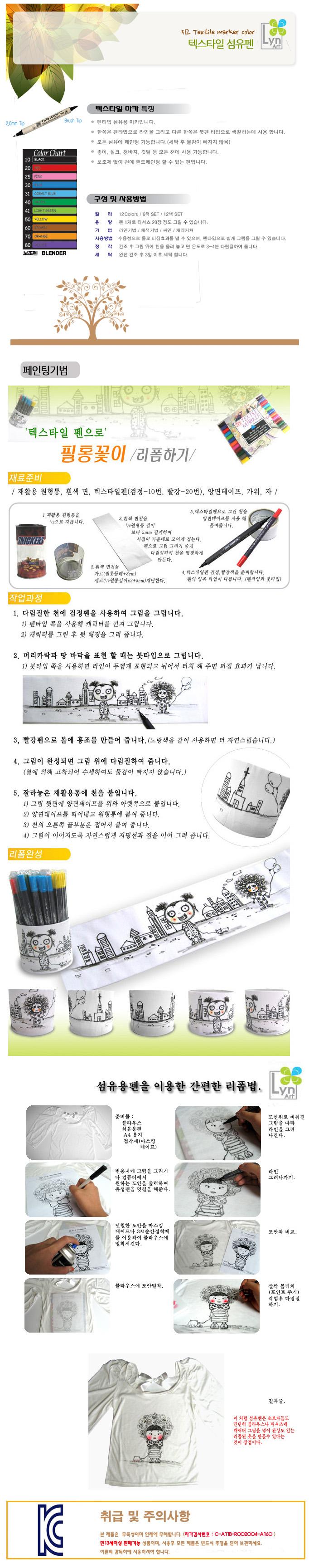 패브릭 펜 (염색펜) - 린아트, 3,800원, 전통/염색공예, 염료/염색용품