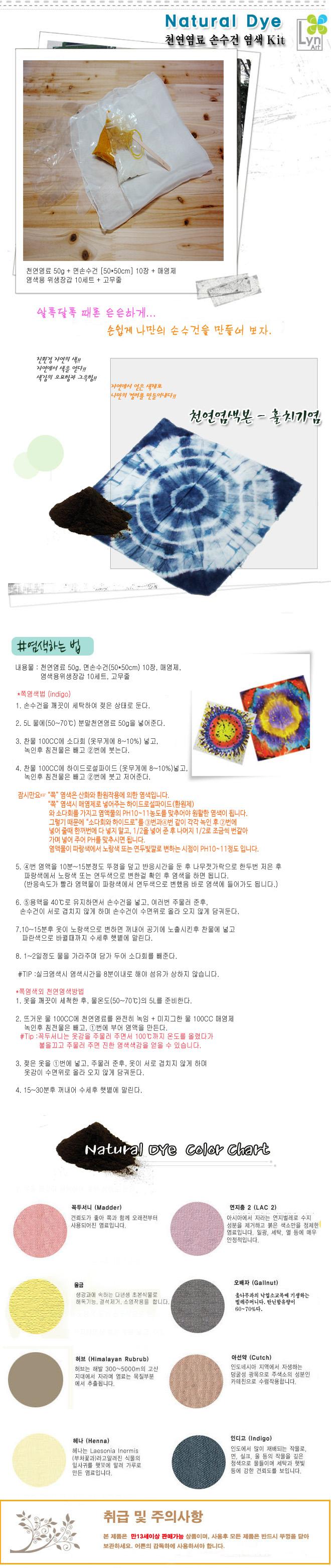 천연염료 손수건염색세트-10인용 - 린아트, 35,000원, 전통/염색공예, 염색공예 패키지