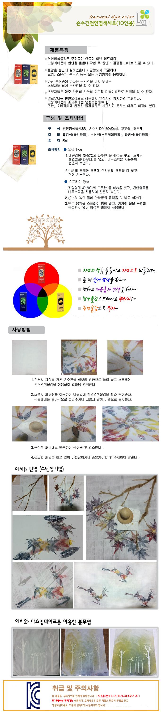 손수건천연염색물감세트(10인용) - 린아트, 42,000원, 전통/염색공예, 염색공예 패키지
