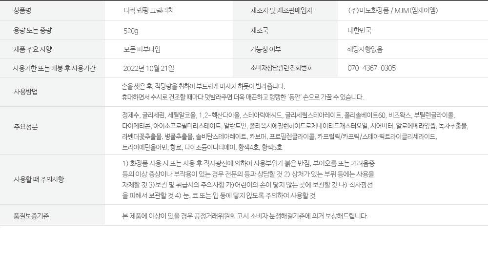 더싹 프리미엄 랩핑크림리치 - 위네일, 40,000원, 바디케어, 핸드/풋크림