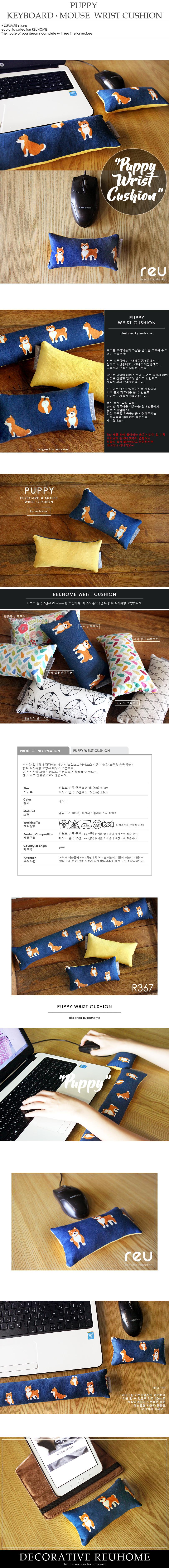 퍼피 키보드or마우스 손목쿠션 - 르우홈, 4,000원, 키보드/마우스 용품, 손목보호 쿠션