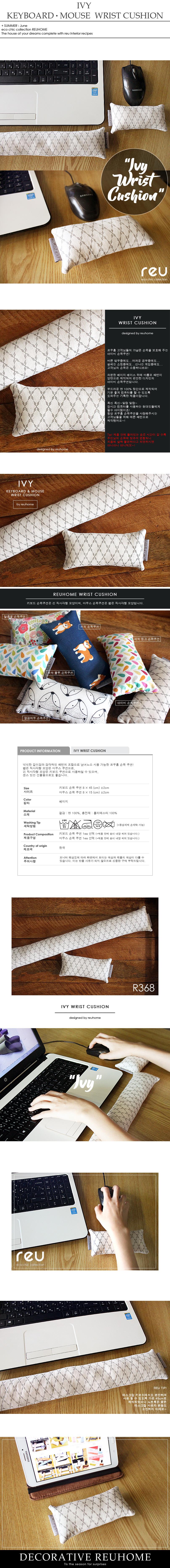 아이비 키보드or마우스 손목쿠션 - 르우홈, 5,000원, 키보드/마우스 용품, 손목보호 쿠션